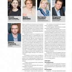 sovet-directorov-oct3